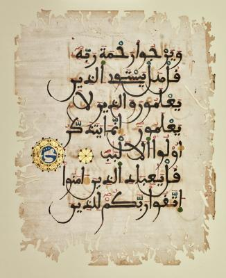 Southern Spain or North Africa, Qur'an folio, 12th -13th century, ink, colors and gold on paper, The Keir Collection of Islamic Art on loan to the Dallas Museum of Art, K.1.2014.803